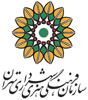 Cultural-and-Artistic-Organization-of-Tehran-Municipality.png