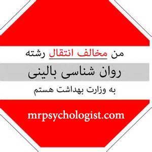 انتقال رشته روانشناسی بالینی و سلامت از وزارت علوم به وزارت بهداشت