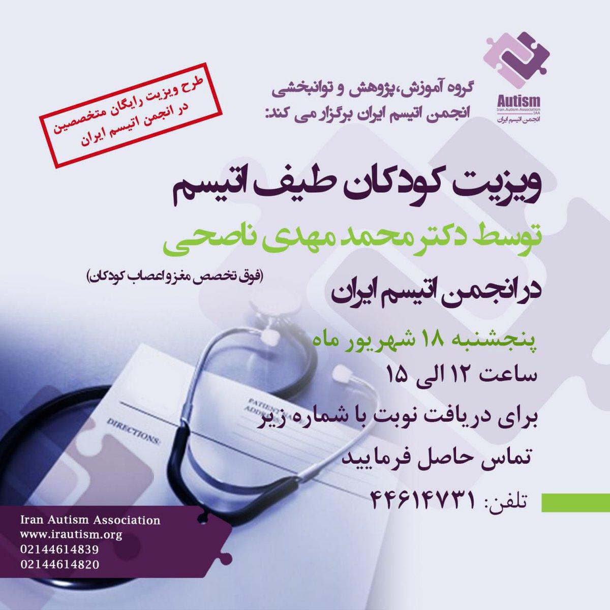 طرح ویزیت رایگان کودکان اتیسم در انجمن اتیسم ایران