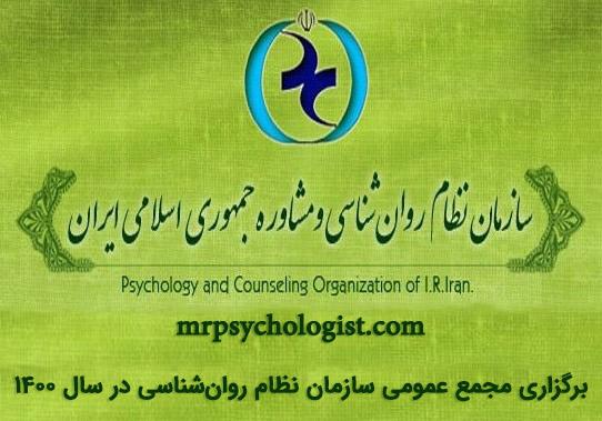 برگزاری جلسهٔ مجمع عمومی سازمان نظام روانشناسی در ۳۰ اردیبهشت ۱۴۰۰