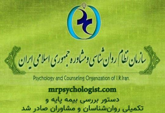 دستور بررسی بیمه پایه و تکمیلی روانشناسان و مشاوران صادر شد