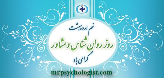 ۹ اردیبهشت روز روانشناس و مشاوره در ایران است نه روز جهانی روانشناس!