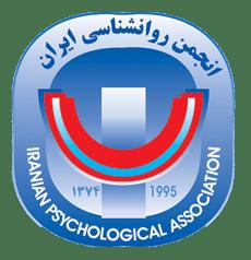 انجمن روانشناسی ایران - Iranian Psychological Association