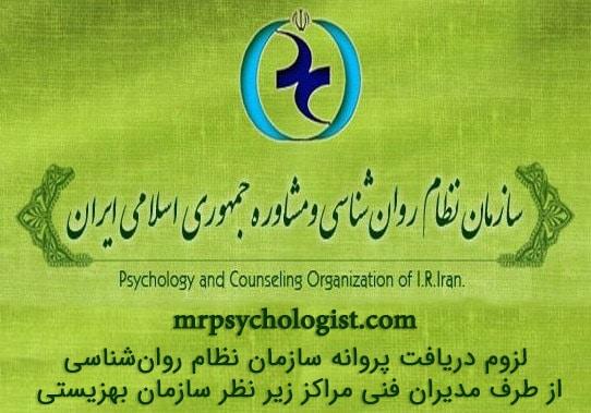 اخذ پروانه اشتغال از سازمان نظام روانشناسی برای مدیران فنی مراکز بهزیستی الزامی است
