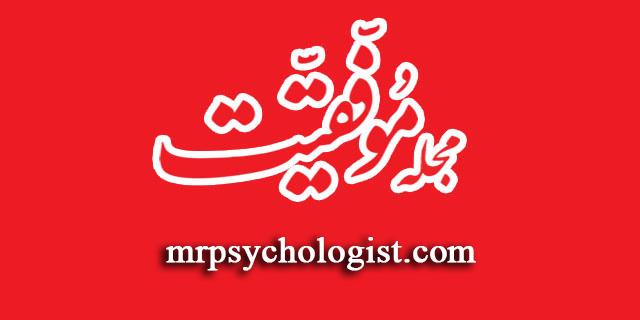 مجله موفقیت، مجله روانشناسی موفقیت دکتر حلت