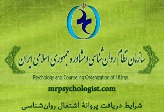 شرایط و مراحل اخذ پروانه نظام روانشناسی