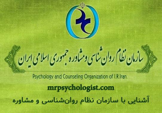 سازمان نظام روانشناسی و مشاوره ایران