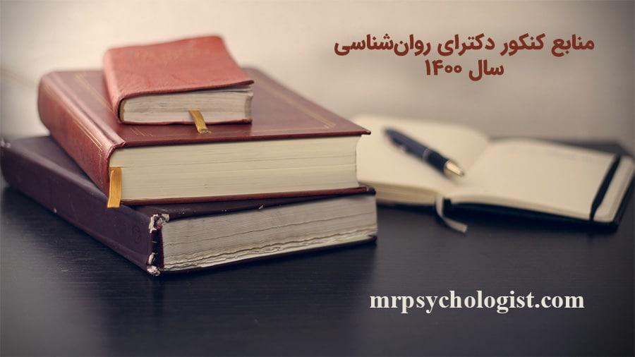 منابع کنکور دکترا روانشناسی سال ۱۴۰۰