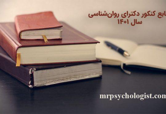 منابع کنکور دکترا روانشناسی ۱۴۰۱