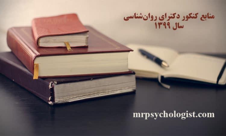منابع کنکور دکترا روانشناسی ۹۹