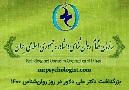 برگزاری جشن بزرگ روز روانشناس سال ۱۴۰۰ در نهم اردیبهشت