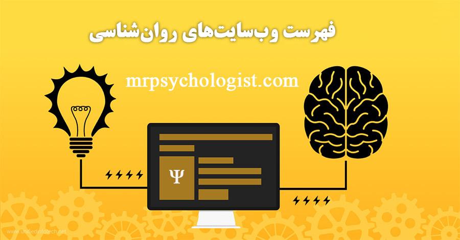 تبادل لینک روانشناسی - فهرست سایتهای روانشناسی