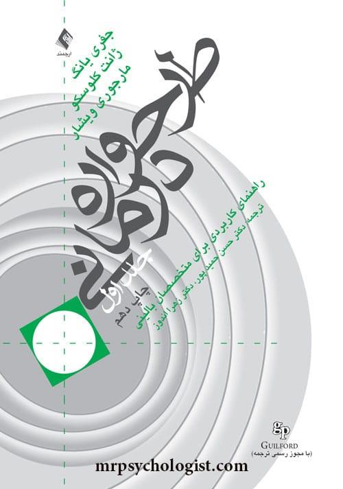 طرحواره درمانی (راهنمای کاربردی برای متخصصان بالینی) - جفری یانگ، حمیدپور