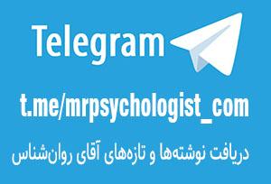 تلگرام روانشناسی