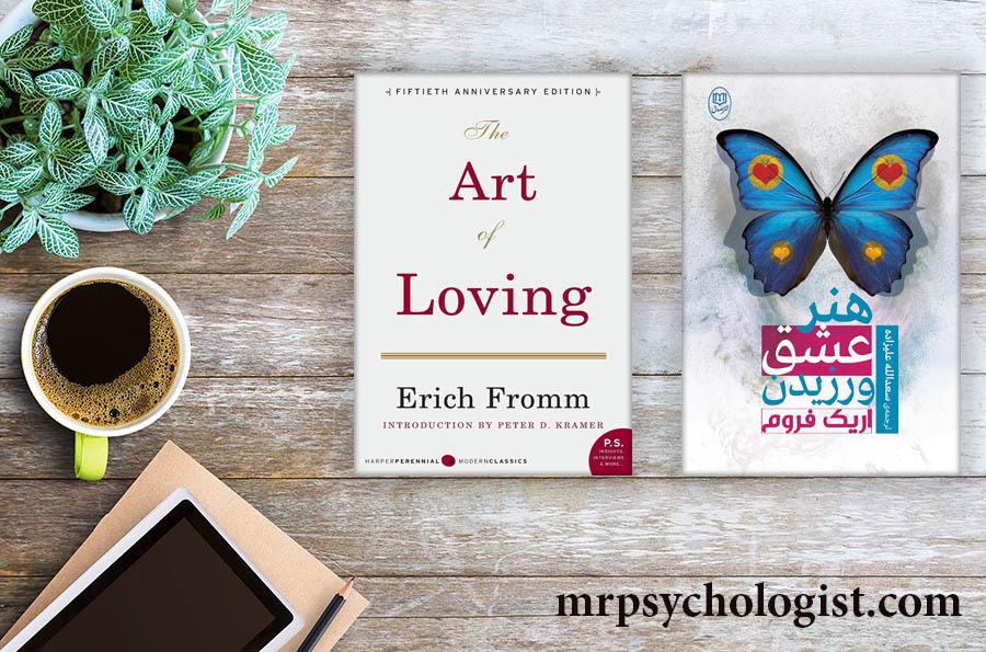 دانلود کتاب هنر عشق ورزیدن اریک فروم