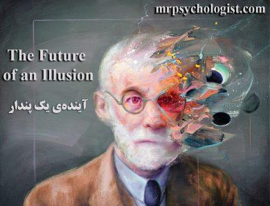 دانلود کتاب آیندهی یک پندار (The Future of an Illusion) زیگموند فروید