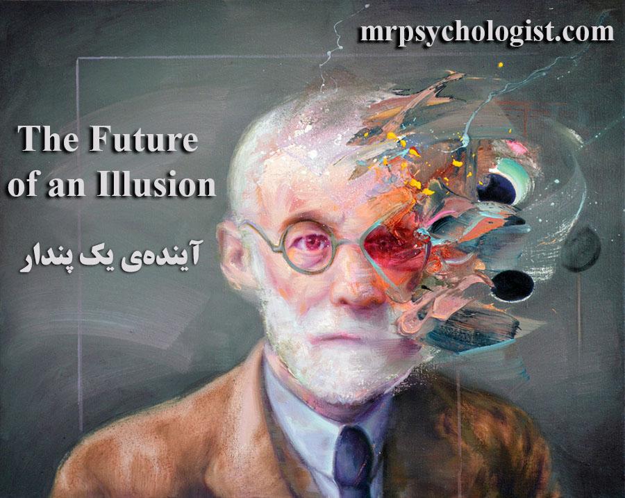 کتاب آینده یک پندار (The Future of an Illusion) نوشتهی زیگموند فروید