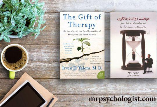 دانلود کتاب موهبت روان درمانگری اروین یالوم